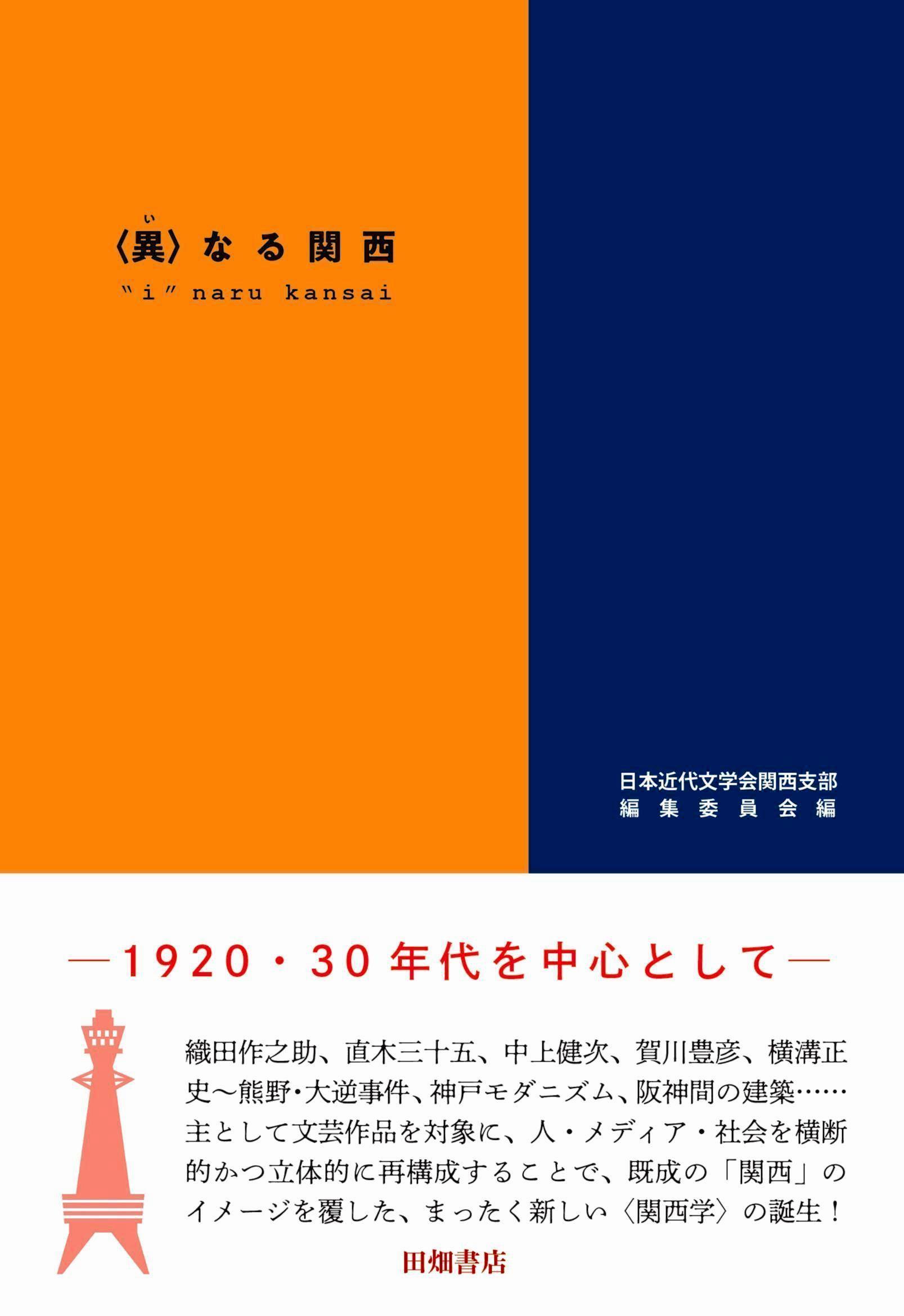 近代 文学 会 日本